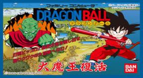 dragon ball dai maou fukkatsu retro achievements