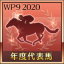 年度代表馬受賞(日本)