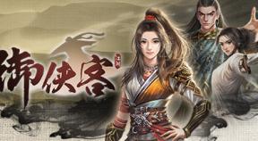 wuxia master steam achievements
