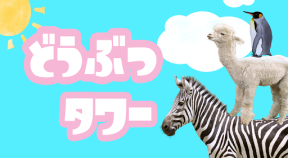 animal tower google play achievements