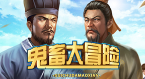 gui chu da mao xian steam achievements