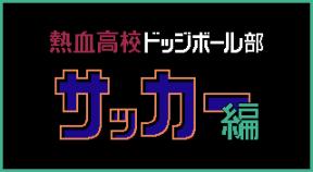 nekketsu high school dodgeball club soccer story ps4 trophies