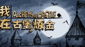 alchemy of castle steam achievements