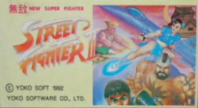 ~unlicensed~ street fighter ii retro achievements