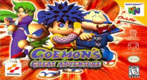goemon's great adventure retro achievements