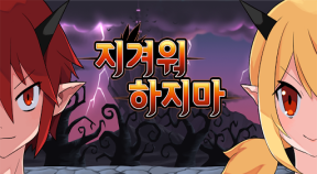 armpit hero  king of hell google play achievements