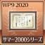 サマー2000シリーズ制覇