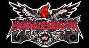 daybreak special gigs japan tour vita trophies