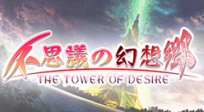 the tower of desire vita trophies