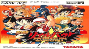 nettou real bout fatal fury special retro achievements