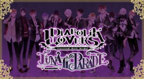 diabolik lovers lunatic parade vita trophies