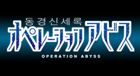 operation abyss vita trophies