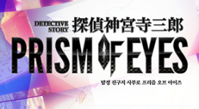 prism of eyes ps4 trophies