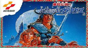 majou densetsu ii  daimashikyou galious retro achievements