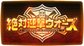 metropolis defenders ps4 trophies