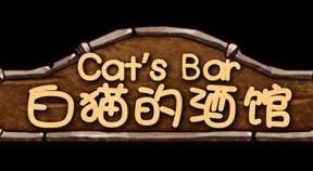 cat's bar steam achievements