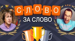 slovo za slovo igra v slova google play achievements