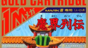 kung fu kid retro achievements