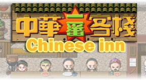 chinese inn steam achievements