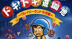 doki! doki! yuuenchi  crazy land daisakusen retro achievements